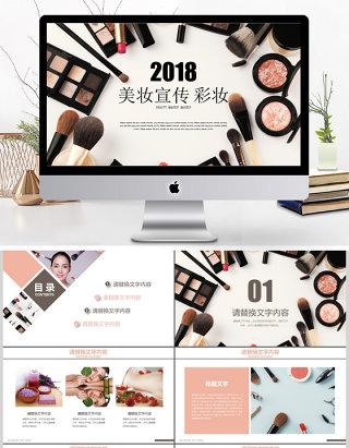 化妆品高端时尚美妆宣传彩妆时尚化妆PPT