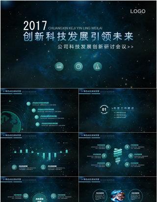 科技科幻商务PPT模板