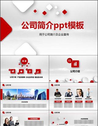 红色企业宣传企业简介公司简介PPT模板