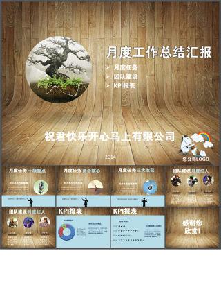 木质地板背景小清新图表工作汇报总结模板