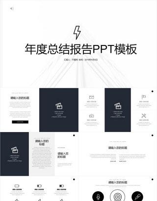 年度工作总结报告PPT模板