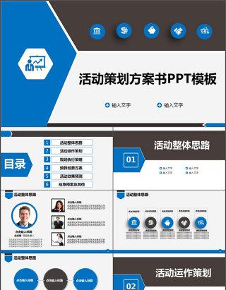 框架完整简蓝色活动策划方案ppt模板