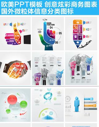 彩色创意商务业务信息图表