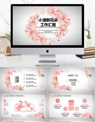 2018小清新花朵工作汇报ppt模板