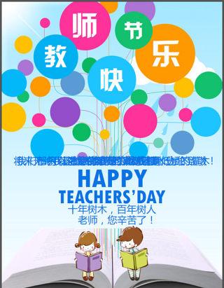 庆祝教师节PPT动画