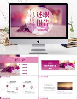 2018紫色小清新风格述职报告ppt模板