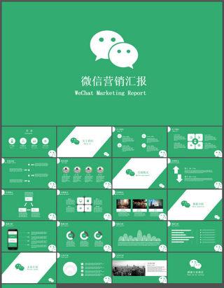 微信营销报告ppt模板下载