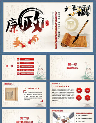 古色古香中国风廉政PPT模板