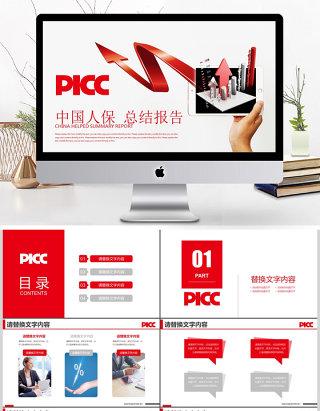 中国人保保险投资理财年中工作总结PPT