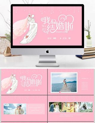 粉色浪漫婚礼相册婚庆策划背景PPT模板