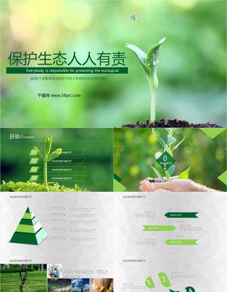 保护环境生态环保主题通用PPT模板
