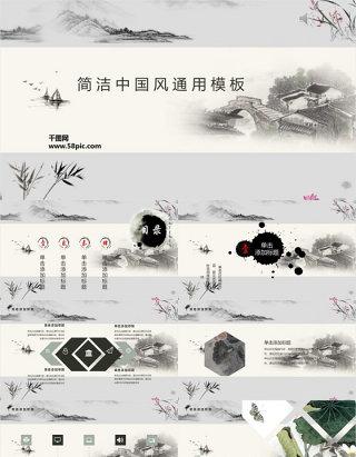 中国风简约古典通用PPT模板