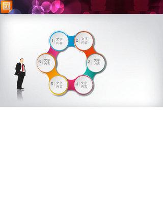 圆球环绕的并列关系PPT图表