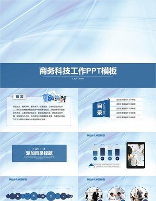 商务科技工作PPT模板