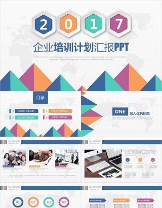 微立体企业入职培训计划公司介绍PPT模板