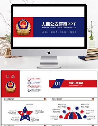 中国人民公安警察案件汇报PPT