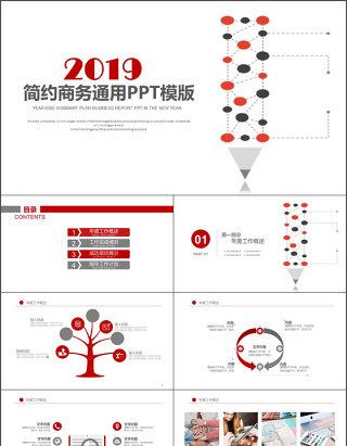 2019红色商务计划通用PPT模板
