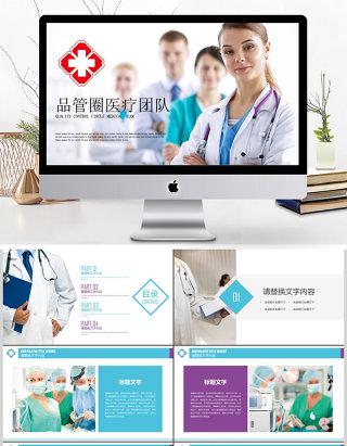 品管圈健康护理医生护士PPT