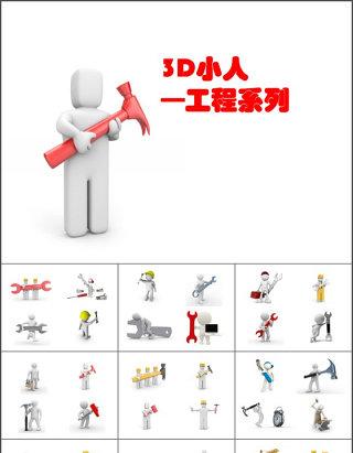 3D小人-工程系列