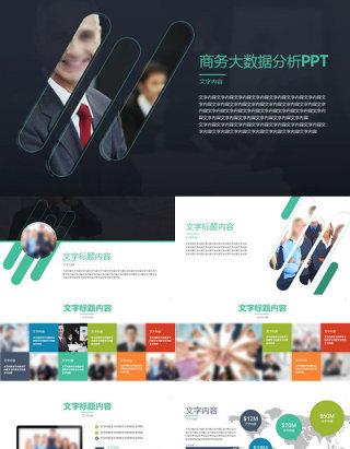 欧美风格商务大数据分析PPT模板