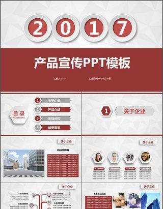 公司产品宣传产品介绍PPT模板下载