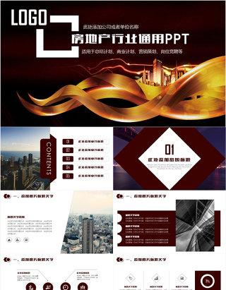 高端房地产企业品牌宣传路演商务PPT模板