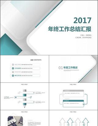 2017简约商务年终总结汇报PPT模板