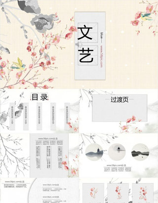 清新文艺中国风PPT模版