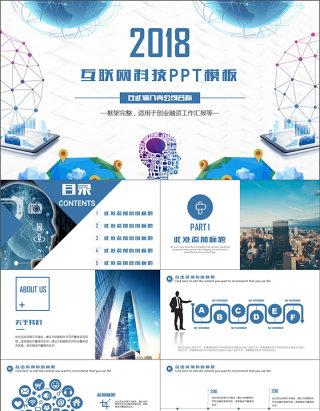 互联网科技工作汇报总结创业计划招商融资商业计划书PPT模板