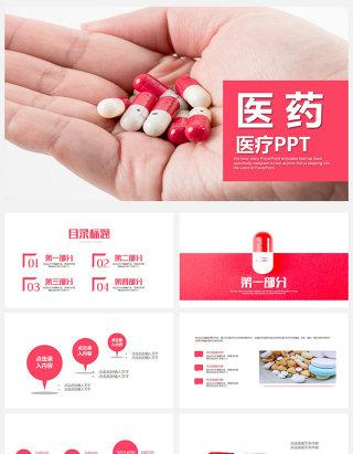 药物药品医学医疗保健PPT模板