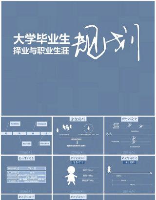 大学生职业规划指导PPT