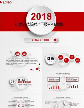 年度计划总结汇报PPT模板制作