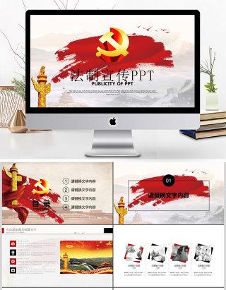 党政机关中国普法法制宣传工作报告ppt
