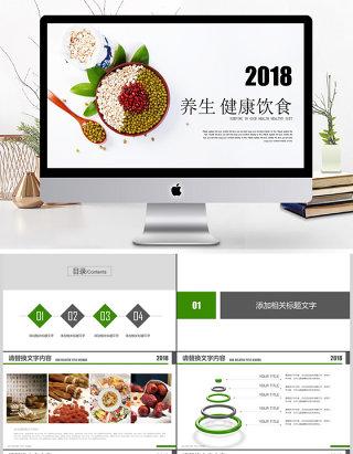 五谷杂粮生态健康饮食秋季养生ppt