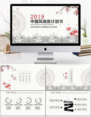 2019古韵中国风条纹海浪商务计划书PPT模板