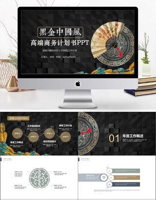 2019高端炫酷黑金中国风商务计划书PPT模板
