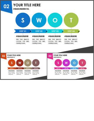 SWOT 分析图-商业图表-高端商务