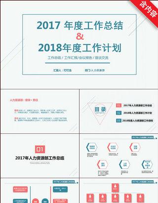 2017年度工作总结来年工作计划