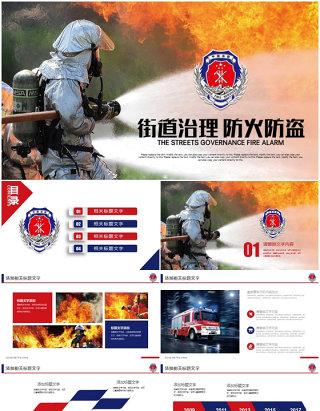 街道治理消防安全防火防盗安全教育PPT