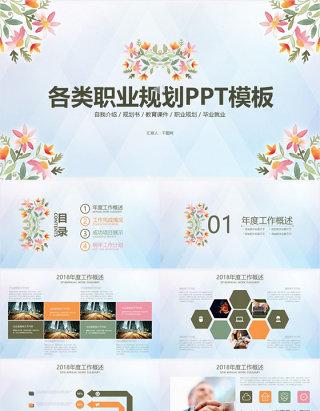 小清新各类职业规划PPT模板