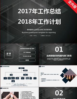 品质部2017年工作总结2018年工作计划
