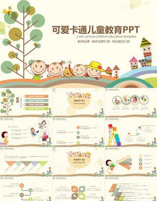可爱卡通儿童教育课件PPT动态模板