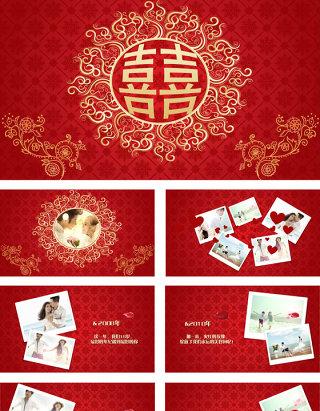 中国风古典花纹婚庆婚礼ppt模板