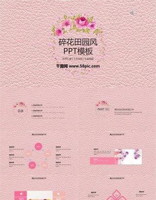 创意粉色商务通用工作总结汇报PPT模板