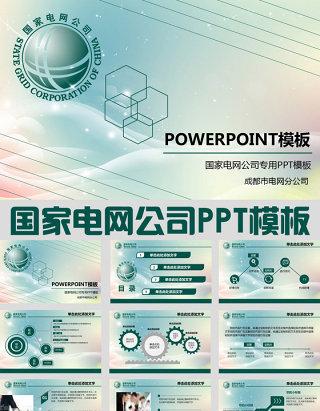 大气国家电网公司工作计划ppt模板