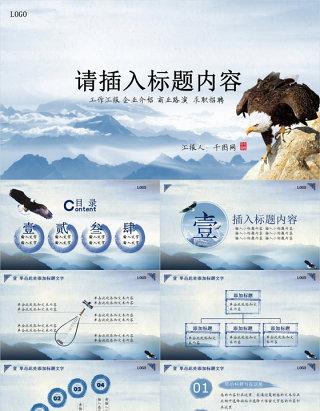 中国风大气高端风格的招聘应聘PPT