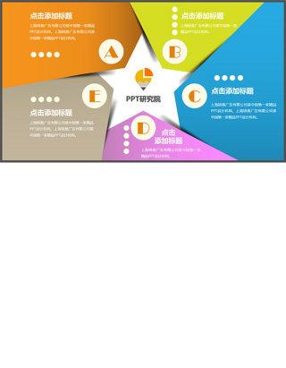 五角星创意五项并列关系图表
