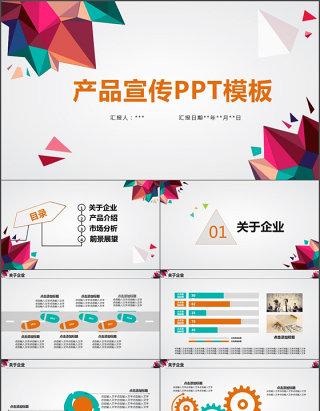 公司产品企业宣传产品介绍PPT模板下载