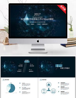科技炫酷市场营销工作计划ppt模板