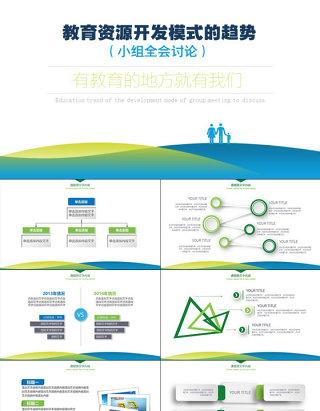 商务扁平化炫彩系列PPT模板